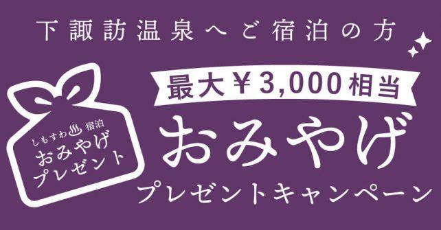 【ご好評にて終了】おみやげ付!宿泊キャンペーン