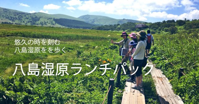 八島湿原ランチパック