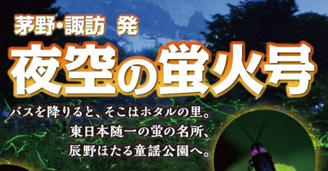 辰野ほたる童謡公園直行バス