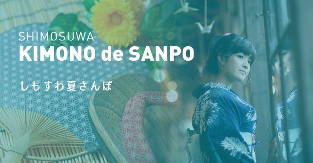 KIMONO de SANPO しもすわ夏散歩